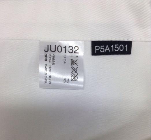 下認定番号.JPG