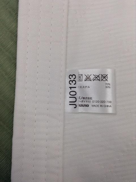ミズノ柔道着22JM5A1801-22JP5A1801優勝上下セット
